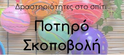 Δραστηριότητες στο σπίτι με ποτηράκια και μπαλόνια
