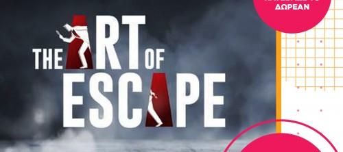 Μία εναλλακτική απόδραση στο Art of Escape