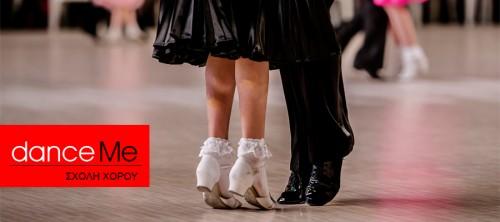 Μαθήματα χορού από την σχολή danceMe