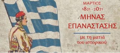 Ελληνική Επανάσταση: Με τη ματιά του ιστορικού