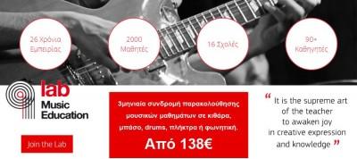 Μαθήματα μουσικής στο LAB Nea Smirni Music Education