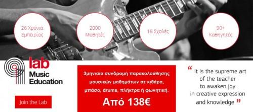 Μαθήματα μουσικής στο LAB Zografou Music Education