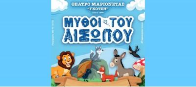 """""""Οι Μύθοι του Αισώπου"""" από το Θέατρο Μαριονέτας Γκότση"""