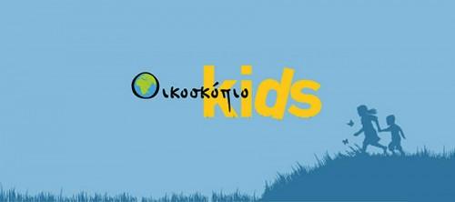 Οικοσκόπιο Kids