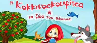 «Η Κοκκινοσκουφίτσα και τα ζώα του δάσους»