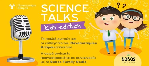 SCIENCE TALKS: Έλα να μιλήσουμε για την Ρομποτική