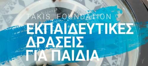 Online εκπαιδευτικά προγράμματα από το Ίδρυμα Takis