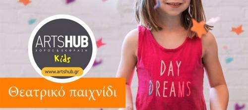 Καλλιτεχνικά Εργαστήρια για παιδιά στο Artshub